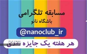 مسابقه تلگرامی باشگاه نانو برای دانشآموزان