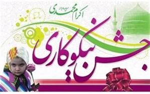 برگزاری جشن نیکوکاری در گیلان
