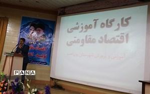 کارگاه آموزشی تبیین ملزومات اقتصاد مقاومتی در آموزش و پرورش شهرستان بویراحمد برگزار شد