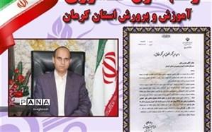 اداره کل آموزش و پرورش استان کرمان رتبه اول کشور را کسب کرد