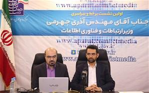 وزیر ارتباطات و فناوری اطلاعات : اصلاح مدل تعرفهگذاری باعث رشد سه برابری مصرف محتوای داخلی شد