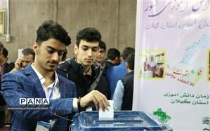 برگزاری نهمین دوره انتخابات  مجلس دانش آموزی کشور وشورای دانش آموزی استان  گیلان