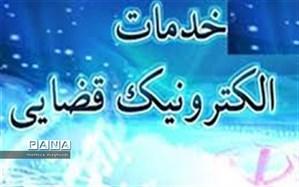 فراخوان ثبت نام  دفاترخدمات الکترونیک قضایی در استان کرمان اعلام شد