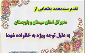تقدیر وزیر آموزش و پرورش از مدیرکل سیستان و بلوچستان