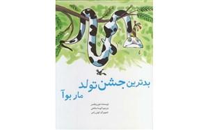 «بدترین جشن تولد مار بوآ» با ترجمهی آتوسا صالحی