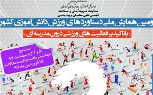 اردیبهشت 97 کردستان میزبان دومین همایش ملی دستاوردهای ورزش دانشآموزی کشورمیشود