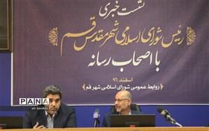 وصول ۸۴۵۰ نامه  مردمی به شورای اسلامی شهر قم