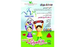 اجرای طرح « عید با یار مهربان » در تبریز