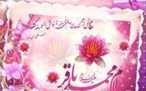 میلاد امام محمد باقر (ع) و آغاز ماه رجب گرامیباد