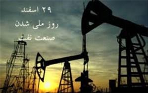 بیست و نهم اسفند سالروز ملی شدن صنعت نفت ایران