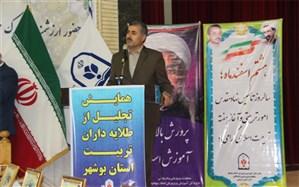 همایش تجلیل از طلایه داران تربیت استان بوشهر برگزار شد