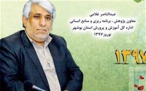 پیام نوروزی معاون پژوهش برنامه ریزی و منابع انسانی آموزش و پرورش استان بوشهر