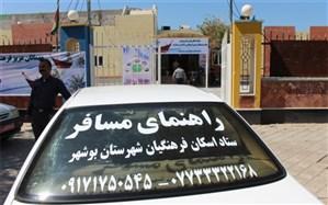 ستاد اسکان فرهنگیان شهرستان بوشهر آماده پذیرایی از مهمانان نوروزی است