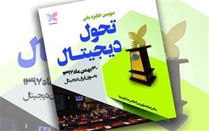 سومین دوره جایزه ملی تحول دیجیتالبرگزار میشود