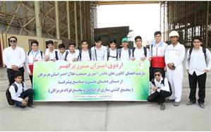 برگزاری اردوی ایران مرز پرگهر ویژه کانون های دانش آموزی هلال احمرهرمزگان