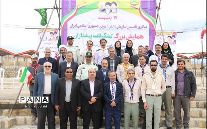 همایش  استانی پیشتازان در اردوگاه شهید چمران بجنورد برگزار شد