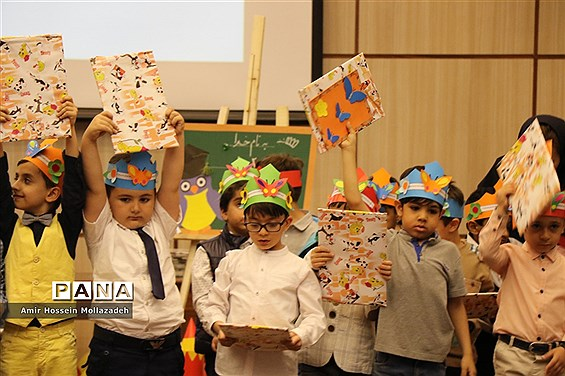 جشن الفبای دبستان شکرستان علم