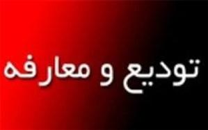 تودیع و معارفه مسئول  بسیج دانش آموزی و بسیج فرهنگیان استان لرستان برگزار شد