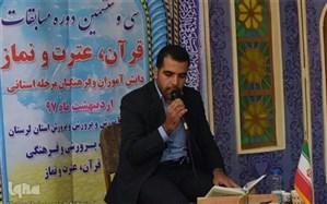 مرحله استانی مسابقات قرآنکریم ویژه فرهنگیان استان لرستان برگزارشد