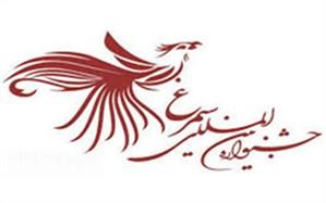 درخشش دانشکده علوم پزشکی نیشابور در نهمین جشنواره بین المللی سیمرغ
