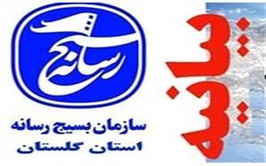 بیانیه سازمان بسیج رسانه استان گلستان در دفاع ازمردم بی دفاع فلسطین