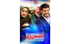 رونمایی از پوستر رسمی« دشمن زن»