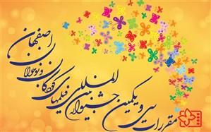 مقررات سی و یکمین جشنواره بینالمللی فیلمهای کودکان و نوجوانان اصفهان منتشر شد