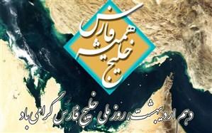آیین تجلیل از برگزار کنندگان بزرگداشت روز ملی خلیج فارس برگزار شد